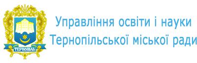 Управління освіти і науки Тернопільської міської ради